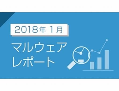 2018年1月のマルウェア検出レポートを公開 - キャノンITソリューションズ