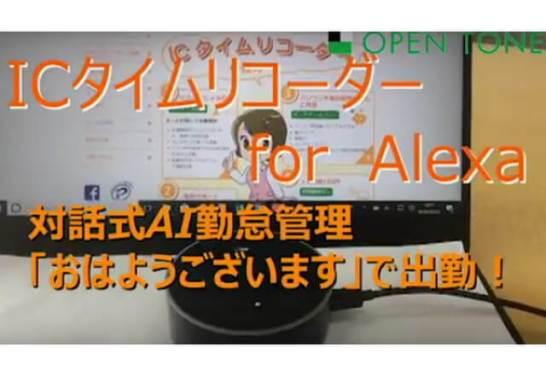 Amazon Alexa 対応勤怠管理システム「ICタイムリコーダー」