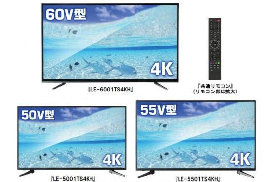「4K/HDR対応液晶テレビ(50V型/55V型/60V型)」 - ドン・キホーテ