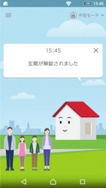 アプリ画面(解錠通知時のイメージ)