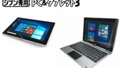 ジブン専用PC&タブレット3
