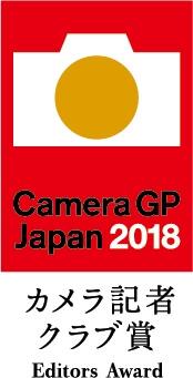 カメラグランプリ2018 カメラ記者クラブ賞