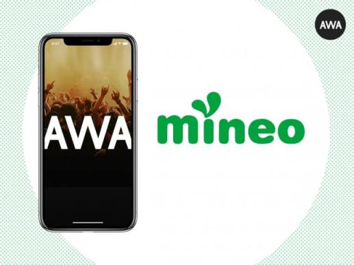 音楽ストリーミングサービス「AWA」が携帯電話サービス「mineo」利用者向けエンタメ系オプションサービスに販売提供を開始