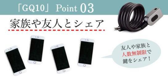 【GQ10】5つの特徴