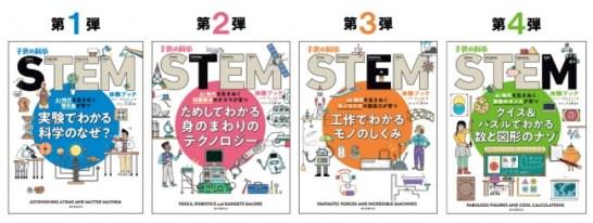 STEM教育体験ブックシリーズ
