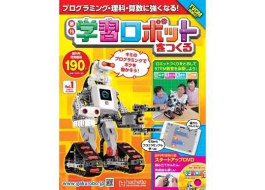 週刊 学習ロボットをつくる ‐ アシェット・コレクションズ・ジャパン