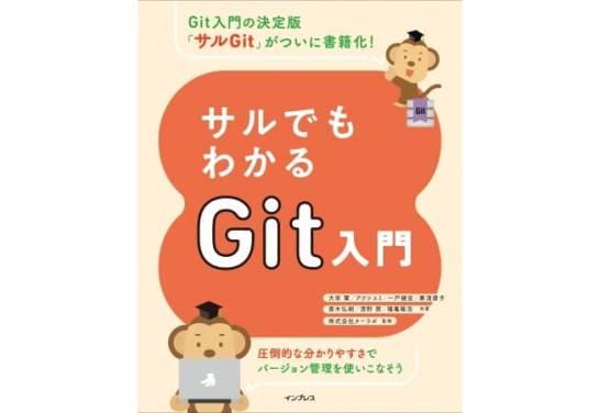 「サルでもわかるGit入門」書籍化!予約注文の受付が開始