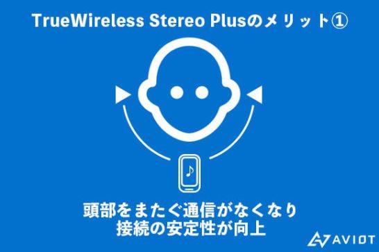 TrueWireless™ Stereo Plus のメリット(1)