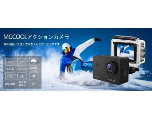 MGCOOL 4Kアクションカメラが期間限定クーポンで35%off!