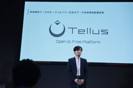 Tellus(テルース)