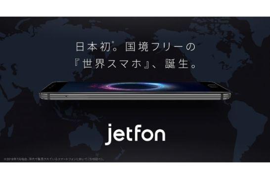 日本初、クラウドSIMテクノロジー搭載、世界スマホ「jetfon」予約受付開始