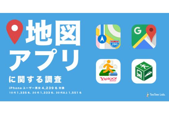 【全年代iPhoneユーザー対象】テスティー、「地図アプリ」に関するNPS調査を実施
