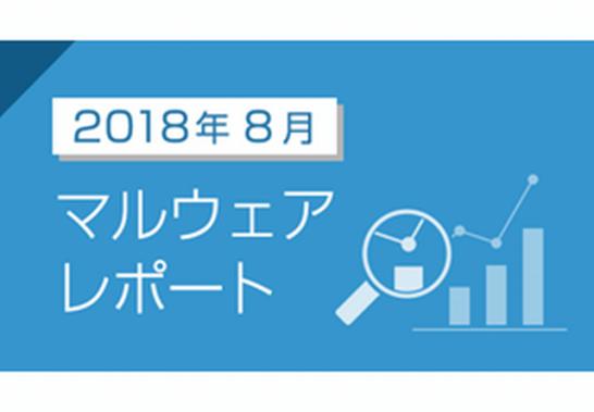 2018年8月のマルウェアレポートを公開 - キャノンITソリューションズ