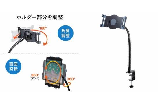 iPad・タブレット寝ながらスタンド(クランプ固定・角度調整・360度回転・フレキシブルアーム・13インチ対応)