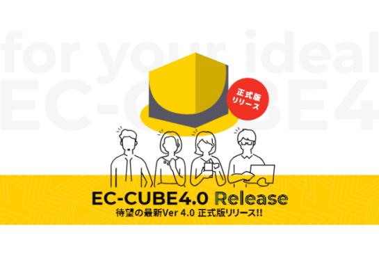 最新版「EC-CUBE 4」を正式リリース
