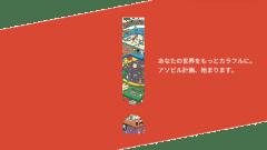 横浜駅直通、複合型エンタメ施設の名称を「アソビル」に決定 最新VRからものづくりまで幅広い体験コンテンツを提供