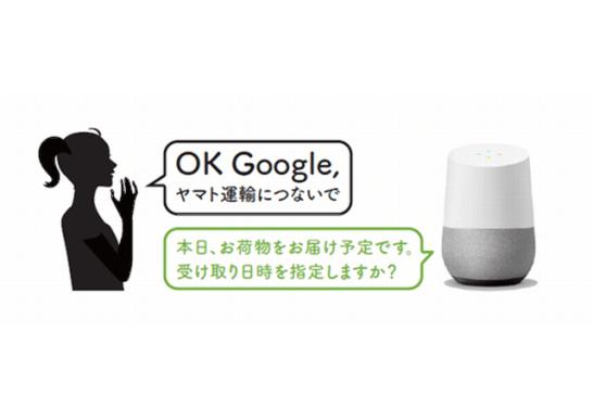 「Google Home」に話しかけるだけで宅急便のお届け日時が変更可能に