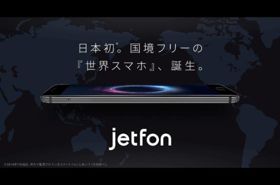 日本初、世界でつながるスマートフォン「jetfon」au VoLTE対応、法人向け請求書払い対応などサービス拡張