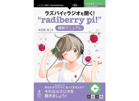 """ラズパイでラジオを聞く!""""radiberry pi!""""構築マニュアル"""