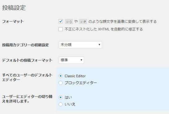 Classic Editor - 設定画面