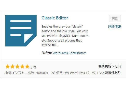 Classic Editor
