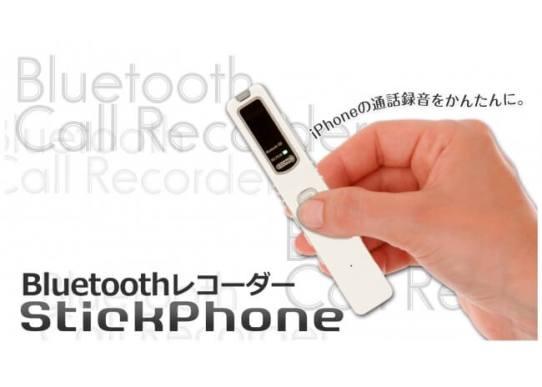 iPhoneでも通話内容を録音、Bluetooth®レコーダー「StickPhone」を発売