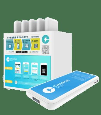 モバイルバッテリーシェアングサービス「ChargeSPOT」がデポジット廃止のリニューアル!
