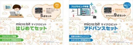 「micro:bit はじめてセット」と「micro:bit アドバンスセット」