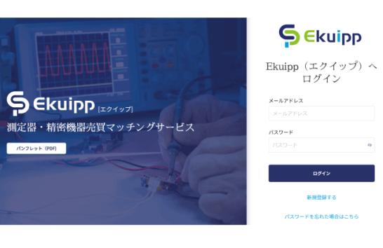 中古計測器・測定器を直接売買できるマーケットプレイス「Ekuipp」(エクイップ)事前アカウント登録・出品限定登録開始!
