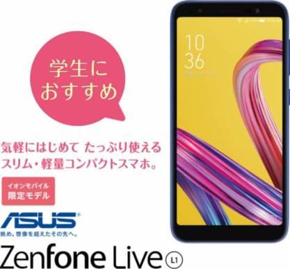 ASUS Zenfone Live (L1)(イオンモバイル限定モデル)
