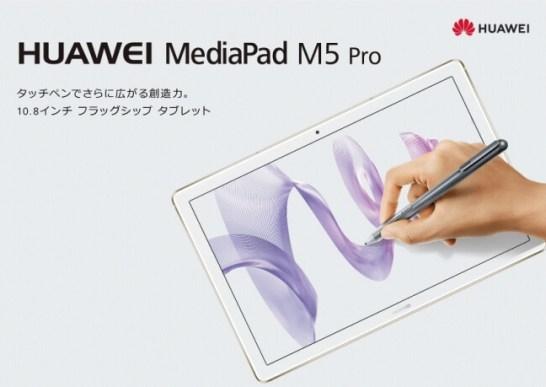 『HUAWEI MediaPad M5 Pro』ソフトウェアアップデート開始のお知らせ