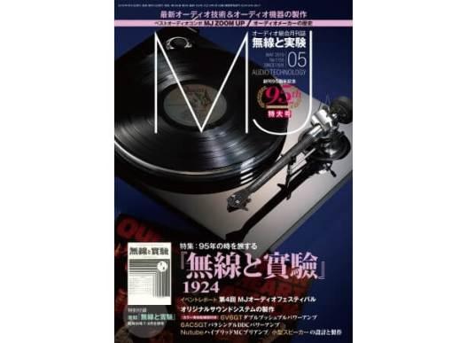 オーディオ雑誌『MJ無線と実験』は創刊95年!! 特集「95年の時を旅する『無線と實驗』1924」と題し、長きに渡る本誌の歩みを振り返る!《特別付録☆復刻版つき》