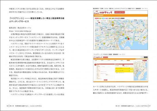 位置情報トラッキングをつくるIoTビジネス