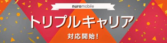 「nuro モバイル」がトリプルキャリア対応