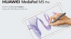 『HUAWEI MediaPad M5 Pro』 ソフトウェアアップデート開始のお知らせ