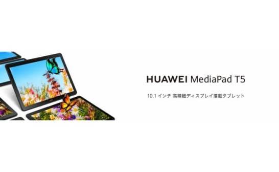 『HUAWEI MediaPad T5 (Wi-Fiモデル)』ソフトウェアアップデート開始のお知らせ