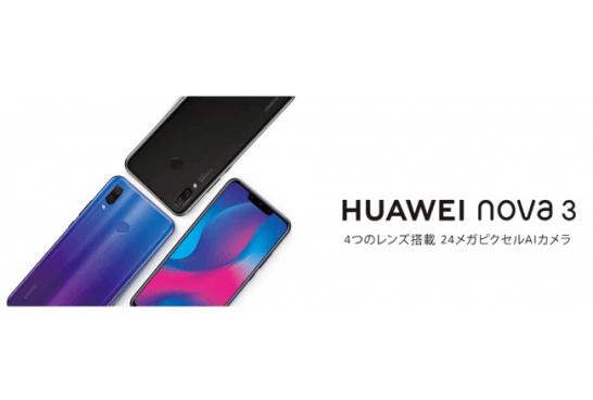 SIMロックフリースマートフォン『HUAWEI nova 3』ソフトウェアアップデート開始のお知らせ