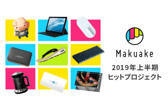 日本最大級のクラウドファンディングサービス「Makuake」が2019年上半期ヒットプロジェクトを発表