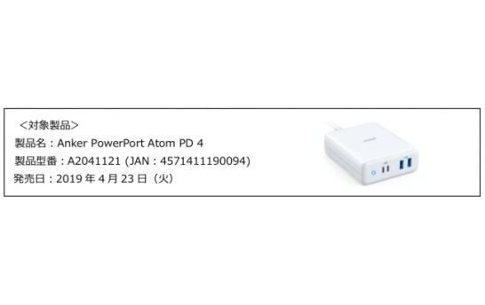 「Anker PowerPort Atom PD 4」に関するお詫びと回収のお知らせ