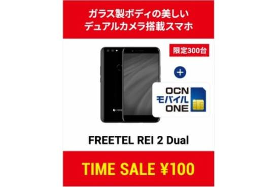REI 2 Dualが100円。週末限定タイムセール開催