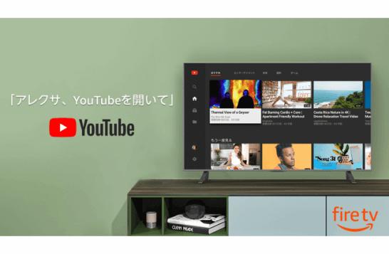 Amazon、Fire TVシリーズ向けにYouTube公式アプリを提供開始