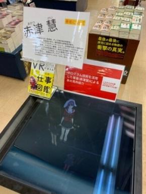 ホログラム技術を活用した書店プロモーション