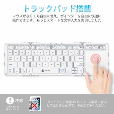 折りたたみ式キーボード【IC-BK08 シルバー】