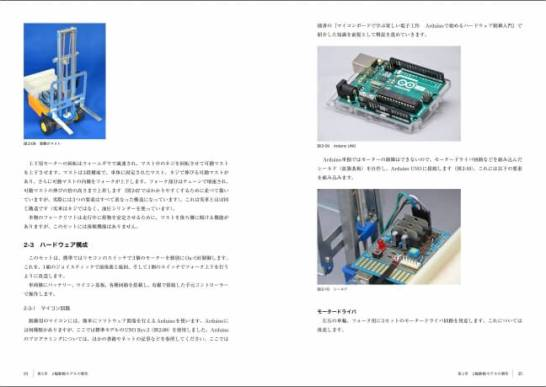 2輪駆動モデルの製作