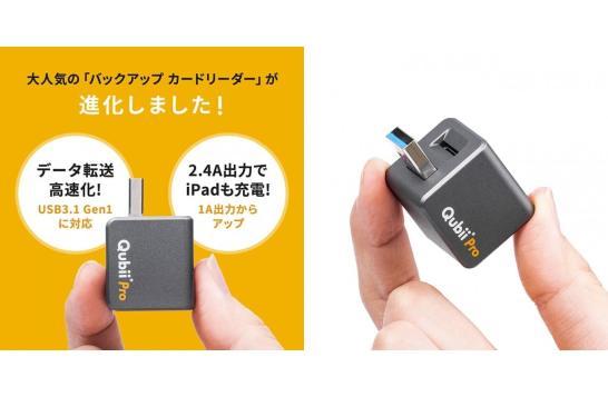 iPhone/iPadバックアップ カードリーダー - サンワサプライ