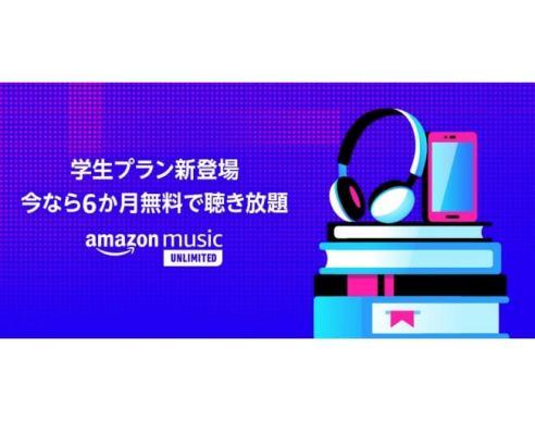 Amazon Music Unlimitedが学生プランを本日よりスタート、月額たったの480円(税込)で6,500万曲以上が聴き放題で楽しめる。