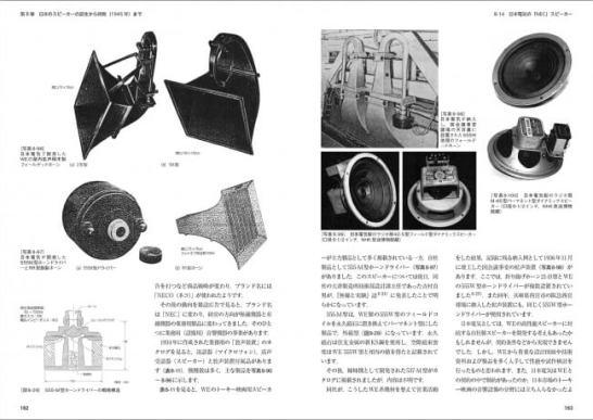 スピーカー技術の100年Ⅱ - 誠文堂新光社