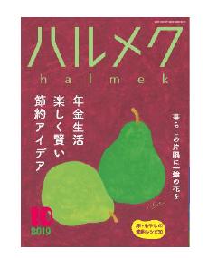 ハルメク 10 月号(9 月 10 日発売)