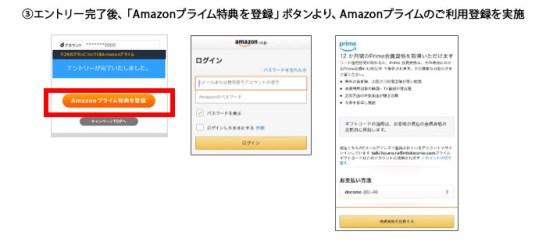 「ギガホ」に「Amazonプライム」が1年ついてくる特典を提供開始 - ドコモ