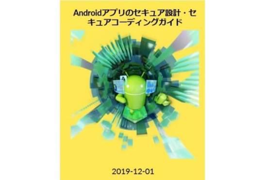Android アプリのセキュア設計・セキュアコーディングガイド(改訂版)